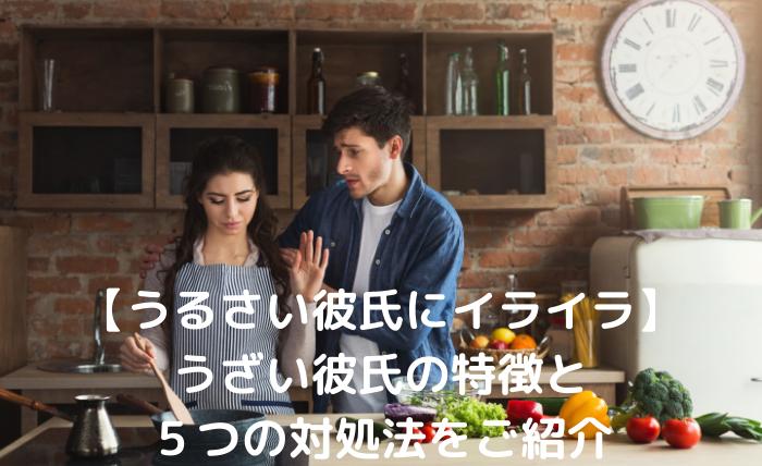 【うるさい彼氏にイライラ】うざい彼氏の特徴と5つの対処法をご紹介