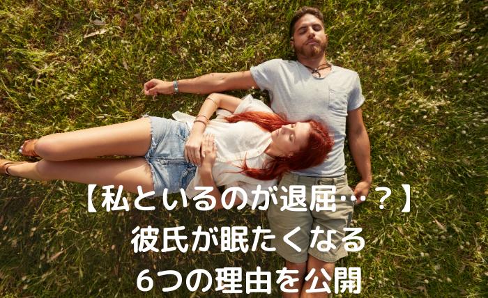 草原で一緒に寝ているカップル