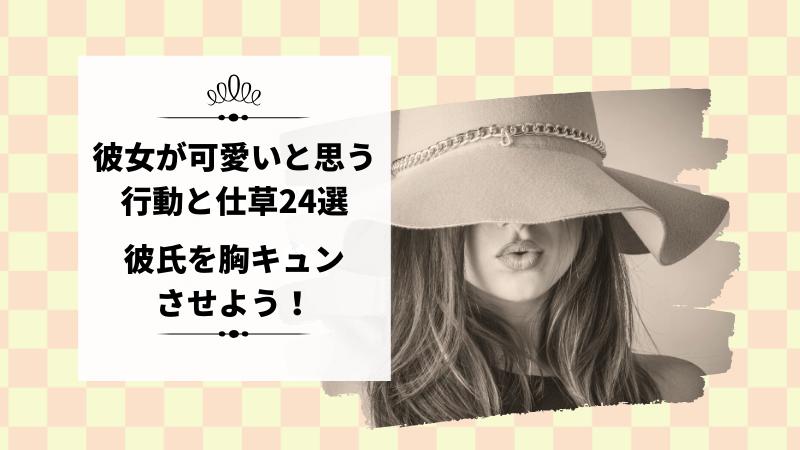 【彼女が可愛いと思う行動と仕草24選】彼氏を胸キュンさせよう!