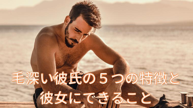 毛深い男性が海水パンツ1枚で座っている