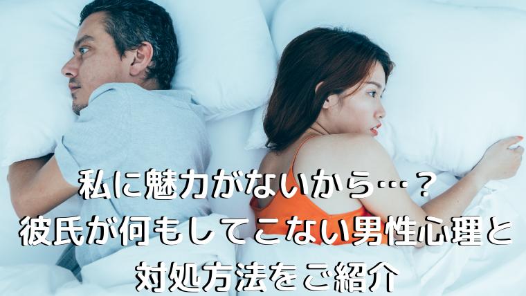 背中合わせに寝ているカップル
