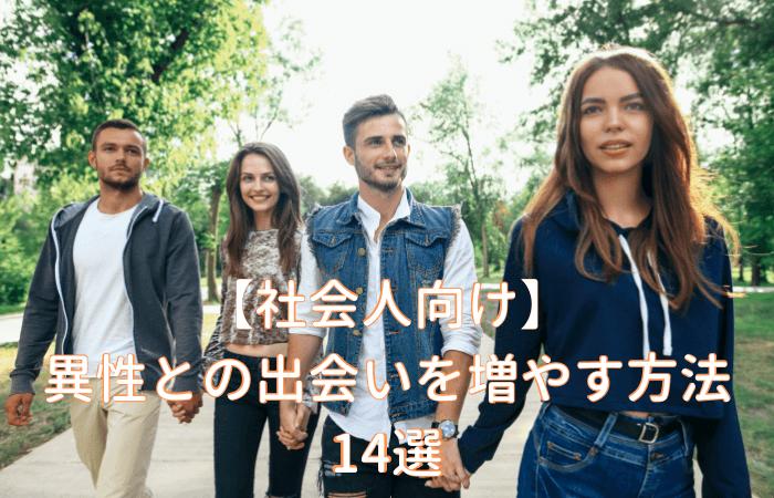 【社会人向け】異性との出会いを増やす方法14選