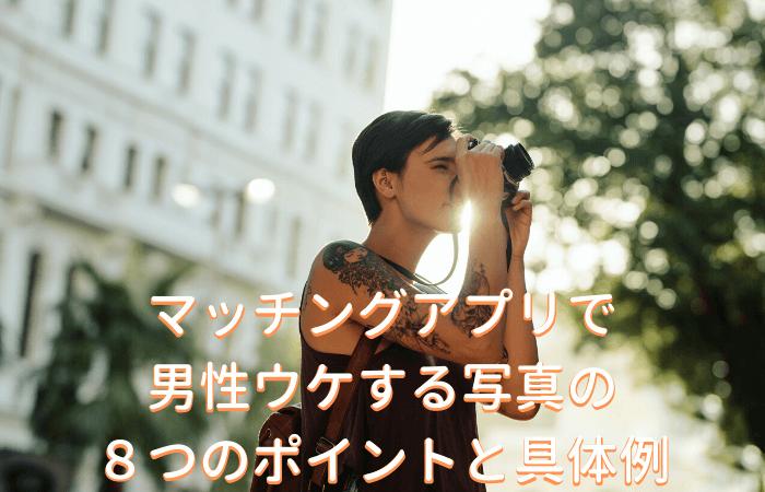 マッチングアプリで男性ウケする写真の8つのポイントと具体例