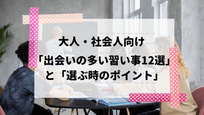 【英会話教室で出会いたい】おすすめスクール3選と出会うコツとは?