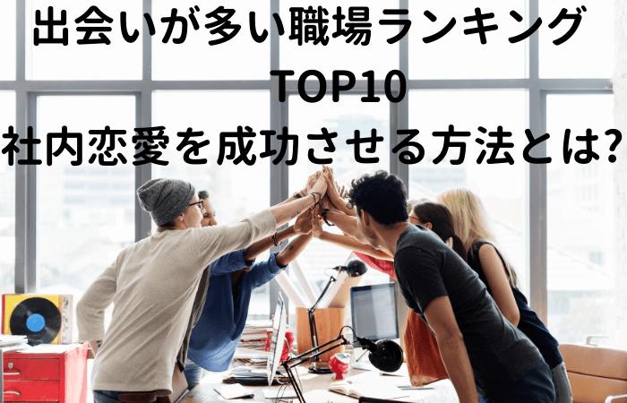出会いが多い職場ランキングTOP10【社内恋愛を成功させる方法とは?】