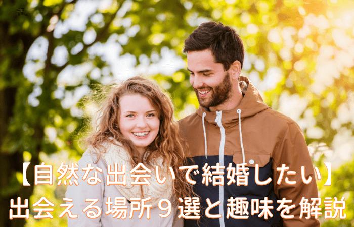 【自然な出会いで結婚したい】出会える場所9選と趣味を解説