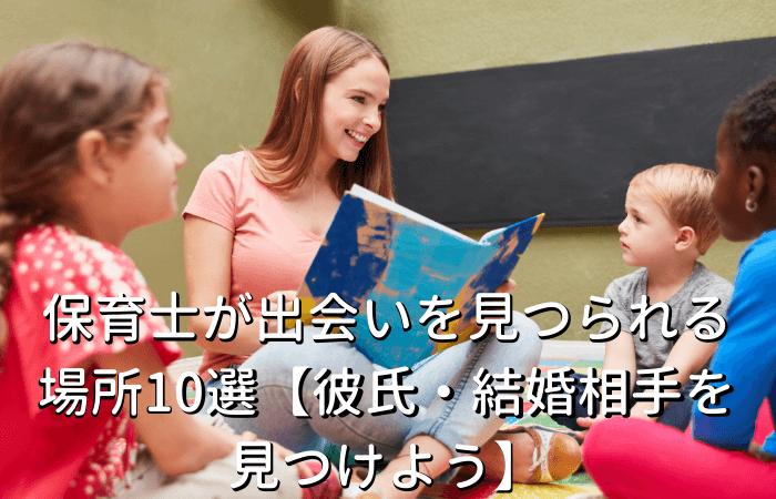 子供達に本を読んでいる保育士
