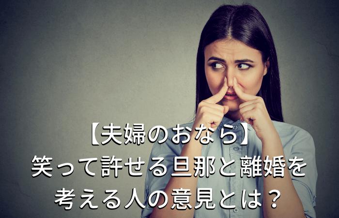 【夫婦のおなら】笑って許せる旦那と離婚を考える人の意見とは?