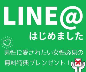 LINE@KOIHARE