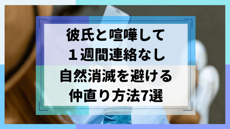 【彼氏と喧嘩して1週間連絡なし】自然消滅を避ける仲直り方法7選