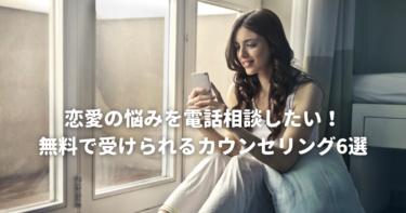恋愛の悩みを電話相談したい!無料で受けられるカウンセリング6選