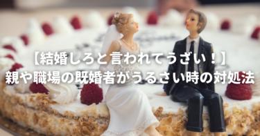 【結婚しろと言われてうざい!】親や職場の既婚者がうるさい時の対処法