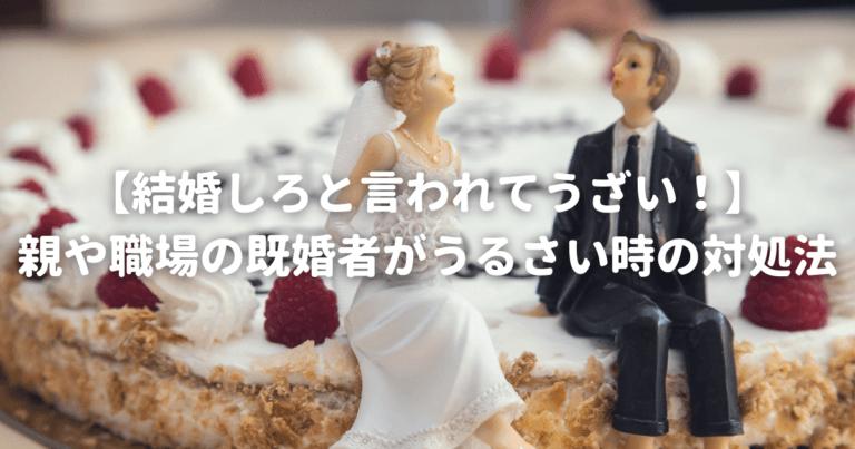 【結婚しろと言われてうざい!】 親や職場の既婚者がうるさい時の対処法