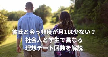 彼氏と会う頻度が月1は少ない?社会人と学生で異なる理想デート回数を解説
