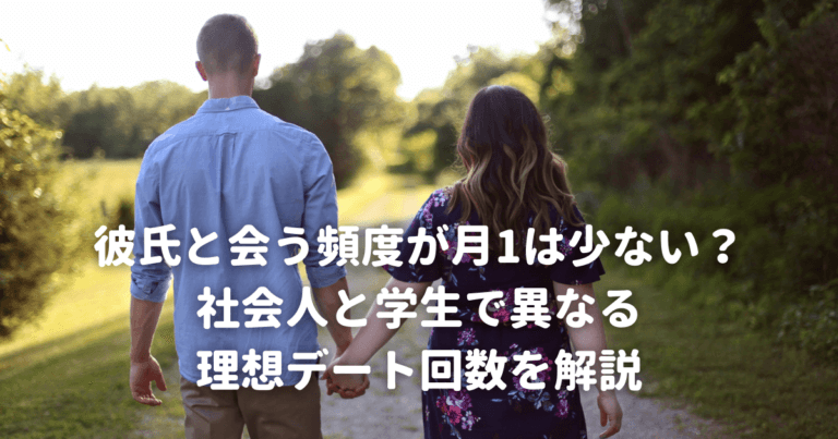 彼氏と会う頻度が月1は少ない? 社会人と学生で異なる 理想デート回数を解説