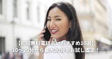 【初回無料電話占いおすすめ10選】10~20分から最大30分をお試し鑑定!