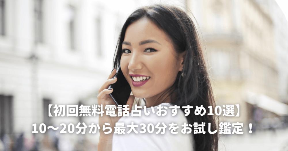 【初回無料電話占いおすすめ10選】 10~20分から最大30分をお試し鑑定!