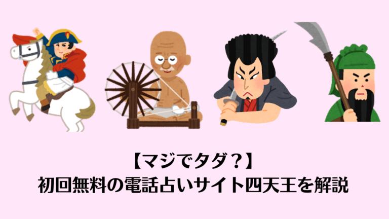 【マジでタダ?】初回無料の電話占いサイト四天王を解説
