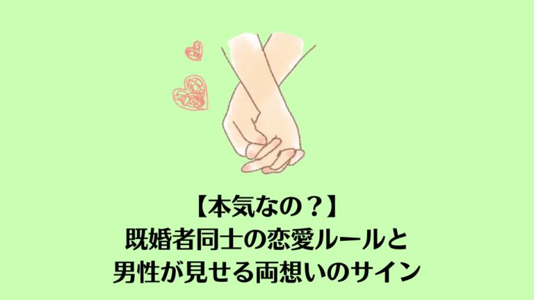 【本気なの?】既婚者同士の恋愛ルールと男性が見せる両想いのサイン